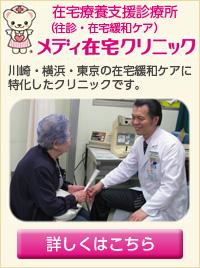 川崎市の在宅療養支援診療所